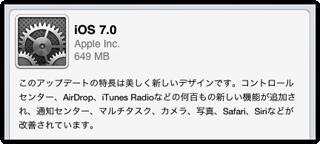 iPad2をiOS7にアップデートしたら、使い心地はどうなのか検証してみた!