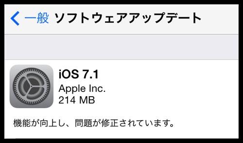 iPhone4もパフォーマンスアップするのか?iOS7.1にアップデートしてみた件