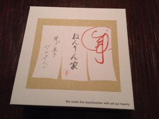 東京みやげに最適!ねんりん家のバームクーヘン「マウントパーム しっかり芽」が超美味い!