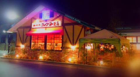 九州初出店の「コメダ珈琲店福岡八田店」に行ってみました