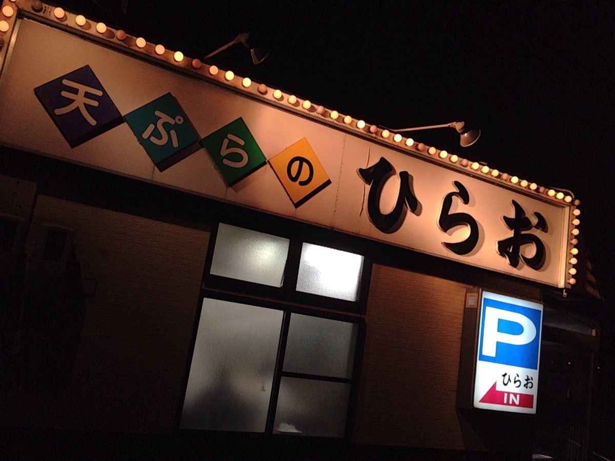 博多の行列が出来るお店!早くて安くて美味しい「天ぷらのひらお」